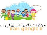 بهترین مهدکودک و پیش دبستانی در تهرانپارس