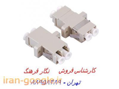 نمایندگی تجهیزات فیبر نوری brandrex  تهران - 88958489