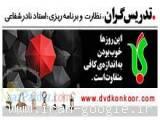 دی وی دی کنکور 94 با تدریس انحصاری به روش ARB - (تهران)