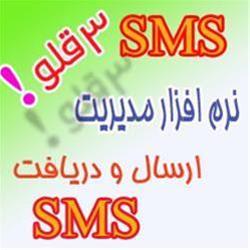 Tel + Internet(3000) + Gsm Modem = SMS