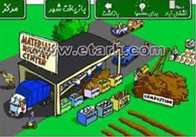 ارائه طرح توجیهی بازیافت ضایعات انواع پلاستیک (pet