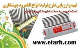 ارائه طرح توجیهی تولید الکترود جوشکاری www.etarh.c