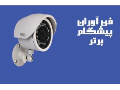 توزیع و پخش سیستم هوشمند اعلام حریق  و دوربین مداربسته در محدوده آزادی