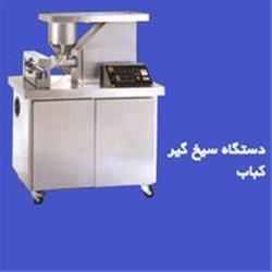 دستگاه سیخ گیر اتوماتیک و تجهیزات آشپزخانه صنعتی