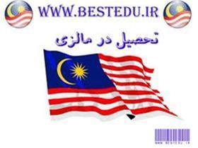 تحصیل در مالزی (دانشگاه ukm)