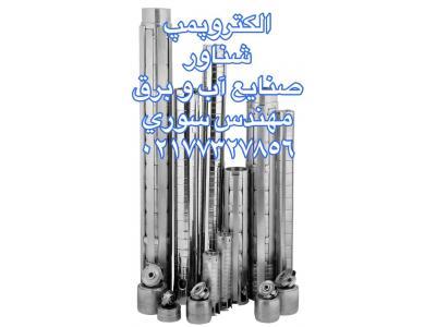الکتروپمپ شناور تمام استیل  فرات FERAT  با تكنولوژي روز 02177327856