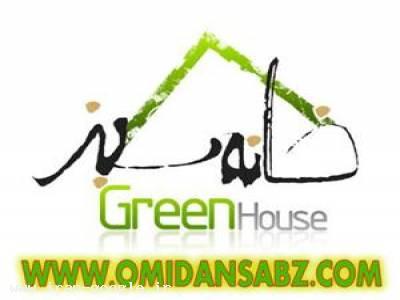 مشاورین املاک خانه سبز