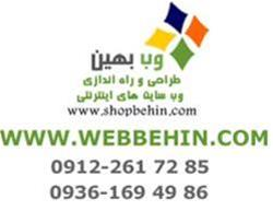 طراحی وب سایت و پورتال