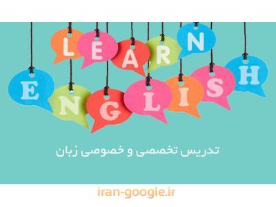 آموزش فشرده زبان انگلیسی ، تدریس خصوصی زبان های خارجی
