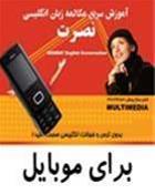 آموزش زبان نصرت2 و تقویت حافظه روی موبایل