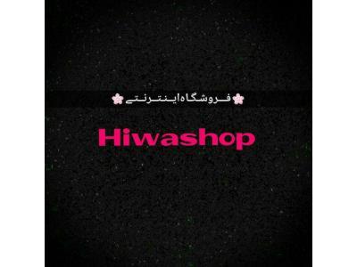 فروشگاه اینترنتی هیوا