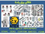 فروش لوازن برقی ضدانفجار explosion proof electrical equipment