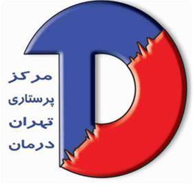 خدمات پرستاری تهران درمان