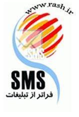 سیستم مدیریت هوشمند پیام کوتاه (Hamrah SMS Sender)