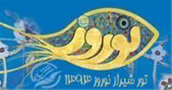 تور شیراز نوروز 1393