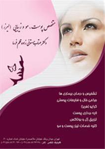 متخصص پوست مو زیبایی(لیزر)