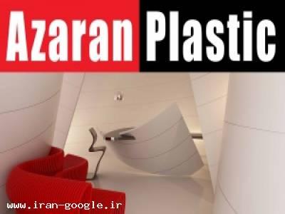 آذران پلاستیک , نماینده فروش،طراحی و اجرای محصولات آذران پلاستیک استان تهران