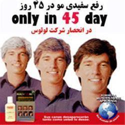 رفع سفیدی مو - بازگشتن موها به رنگ اصلی