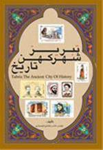 کتاب تبریز شهر کهن تاریخ