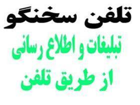 تلفن سخنگو ویژه تبلیغات و اطلاع رسانی