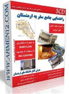 راهنمایی جامع سفر به ارمنستان