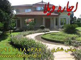 اجاره ویلا و سوئیت در خزرشهر و دریاکنار
