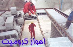 تولید واجرای سقفهای تیرچه فلزی  در  اهواز