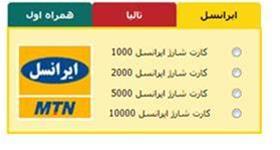 شارژ آنلاین ایرانسل و همراه اول
