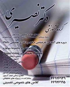 گروه آموزشی دکتر حبیب نصیری دانشگاه علوم پزشکی ایر