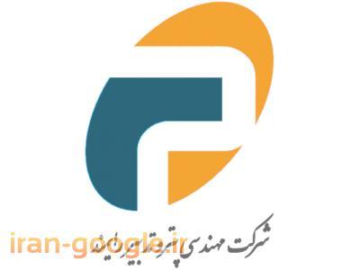 تامین تجهیزات ابزاردقیق برق و مکانیک صنایع نفت گاز پتروشیمی فولاد و معادن، حفاری