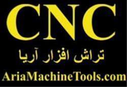 تراش CNC  - سنتر CNC – پانچ CNC  - برش پلاسما CNC