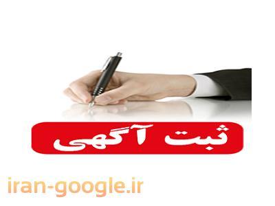 ثبت آگهی اینترنتی