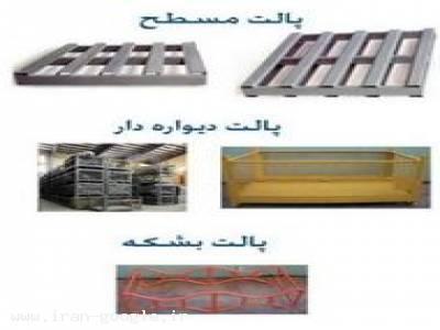 سیستم های قفسه بندی فلزی و تجهیزات انبار