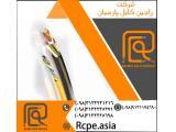 کابل کنترل و دیگر انواع کابل برق تولید شده توسط شرکت راجین کابل پارسیان