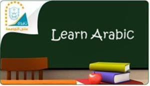 آموزش مکالمه عربی توسط استاد اهل سوریه