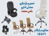 تعمیرات صندلی اداری ، آگوستیک درب ، تعمیرات صندلی