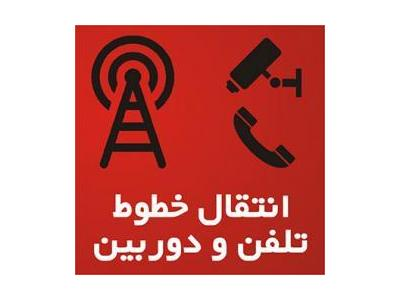 انتقال خطوط تلفن های شهری ، سانترال و تصاویر دوربین ها