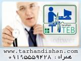 نرم افزار جامع مطب پزشکان