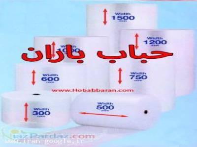 نایلون حبابدار ضربه گیر پلاستیک حبابدار نایلون پفکی حباب باران - (تهران)
