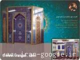 ساخت پارتيشن مسجد ، محراب مسجد ، بازسازی مساجد
