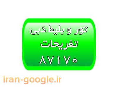 تورهای ارزان دبی - ویزای دبی - اقامت در دبی