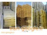 خرید و فروش پالت چوبی ، خرید و فروش پالت پلاستیکی