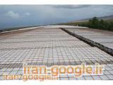 آهن تاب تولید کننده تیری دی پانل ، فوم سقفی ، ورق یونولیت و تیرچه کرومیت در تهران