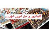 قالیشویی شهر  اهواز