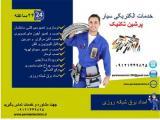 خدمات برقکاری و امداد برق و تعمیرات سیار