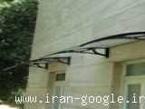 طراح، تولید کننده و مجری باران گیر پنجره، سایبان و نورگیر