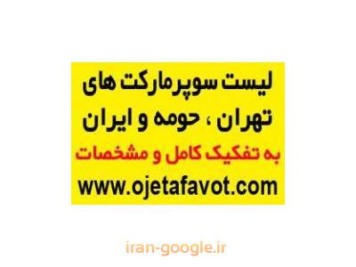 لیست کلیه سوپرمارکت های تهران و ایران 1395
