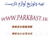 تولید لوازم داربستی 66316444
