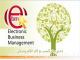 مدیریت هوشمند کسب و کار