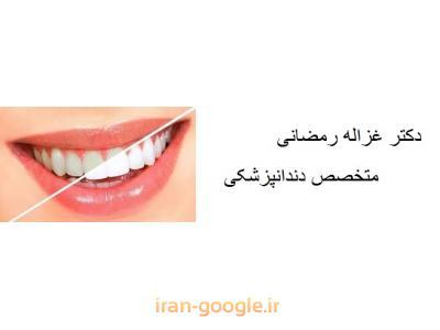 دکتر غزاله رمضانی متخصص پروتز ثابت و متحرک ، ایمپلنت و طراحی لبخند